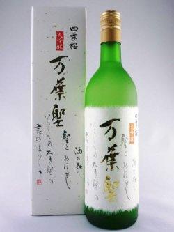 画像1: 大吟醸 四季桜 万葉聖 720ml