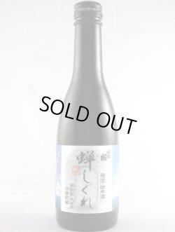 画像1: 出羽桜 発泡清酒(スパークリング) 蝉しぐれ 250ml