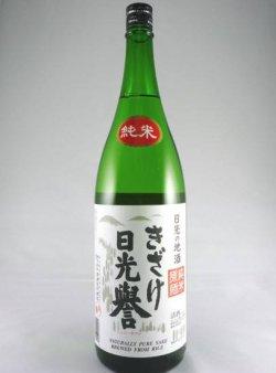 画像1: 純米原酒 きざけ日光誉 1800ml