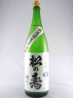 画像1: 純米吟醸 無濾過生原酒 松の寿(雄町) 1800ml