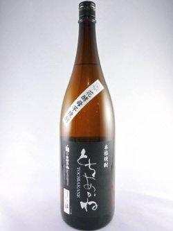 画像1: 芋焼酎 花酵母仕込み とちあかね【白相酒造】 1800ml