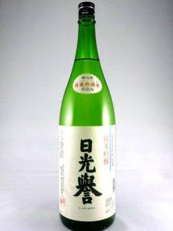 画像1: 純米吟醸 日光誉 1800ml (渡辺佐平商店)