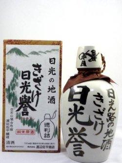 画像1: 純米原酒 きざけ 日光誉 とっくり 720ml