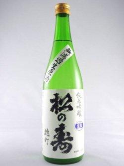 画像1: 純米吟醸 無濾過生原酒 松の寿(雄町) 720ml