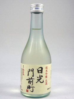 画像1: 純米吟醸 生酒 日光門前町 300ml