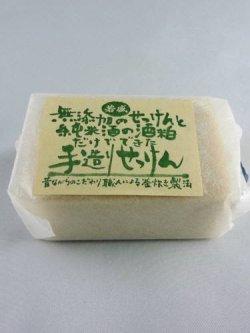 画像1: 若盛(西堀酒造) 昔ながらの手造り石鹸 120g