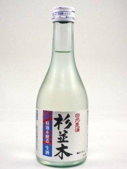 画像1: 特別本醸造 生酒 杉並木 300ml