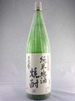 画像1: 純米地酒焼酎 日光誉 1800ml