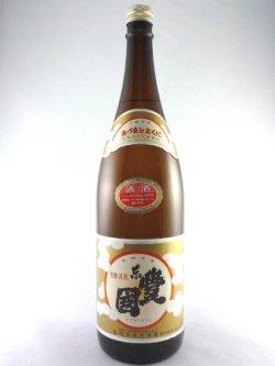 画像1: 普通酒 火入れ 東豊国 1800ml
