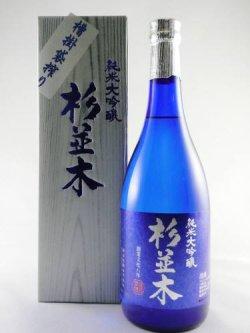 画像1: 純米大吟醸 杉並木 720ml